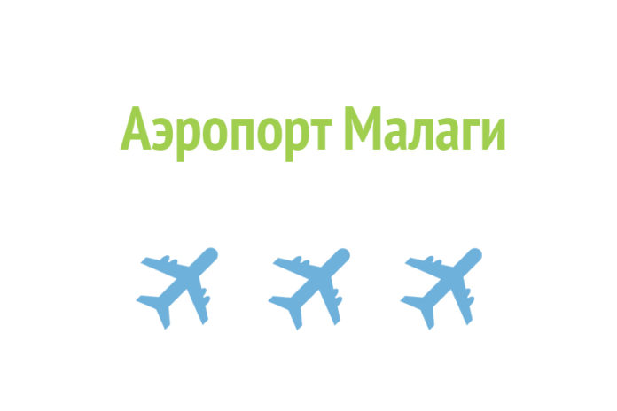 Аэропорт в Малаге