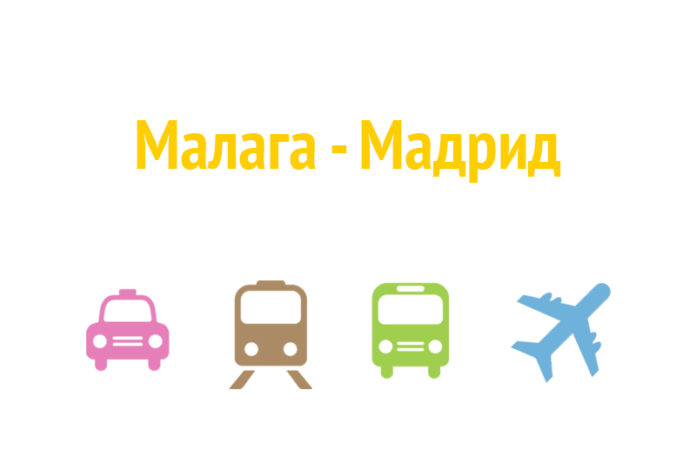 Как доехать из Малаги в Мадрид