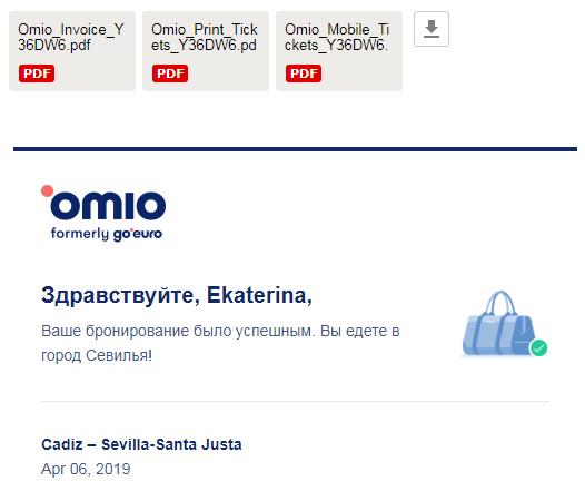 Электронный билет Omio