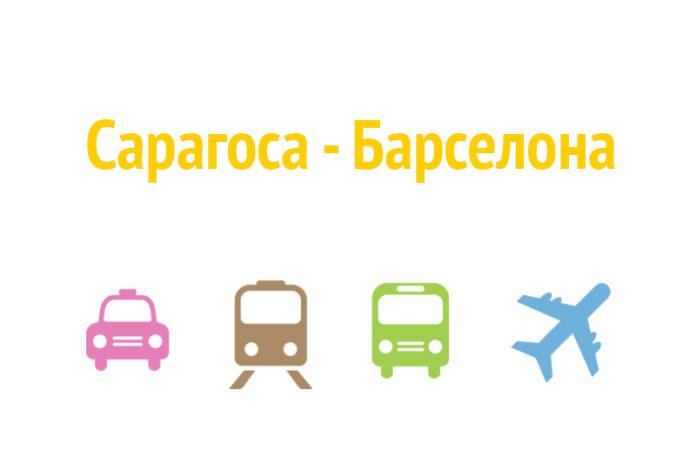 Как доехать из Сарагосы в Барселону