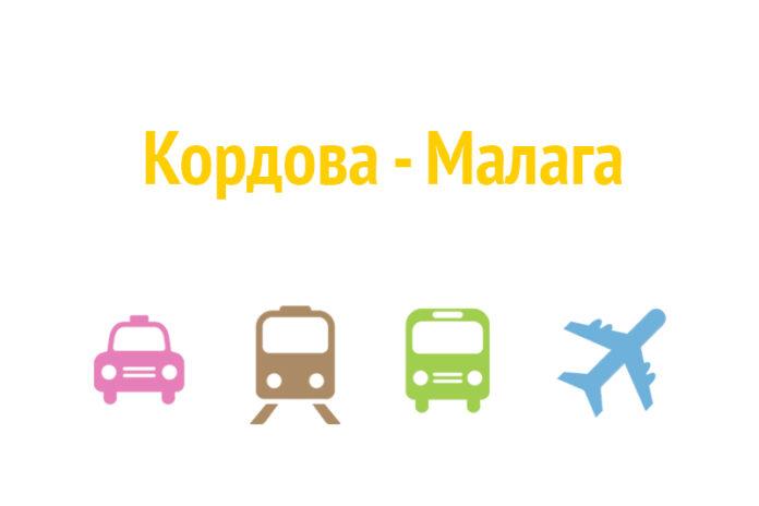 Как доехать из Кордовы в Малагу